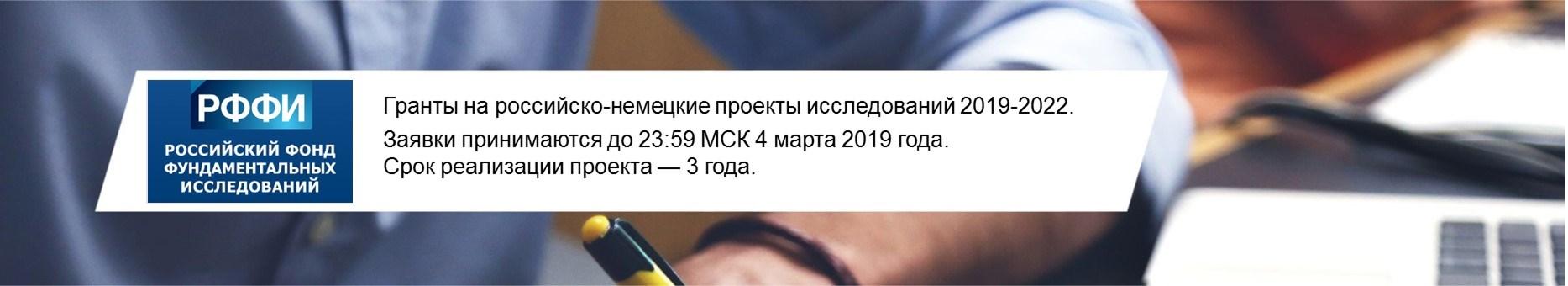 Гранты на российско-немецкие проекты исследований 2019-2022 гг