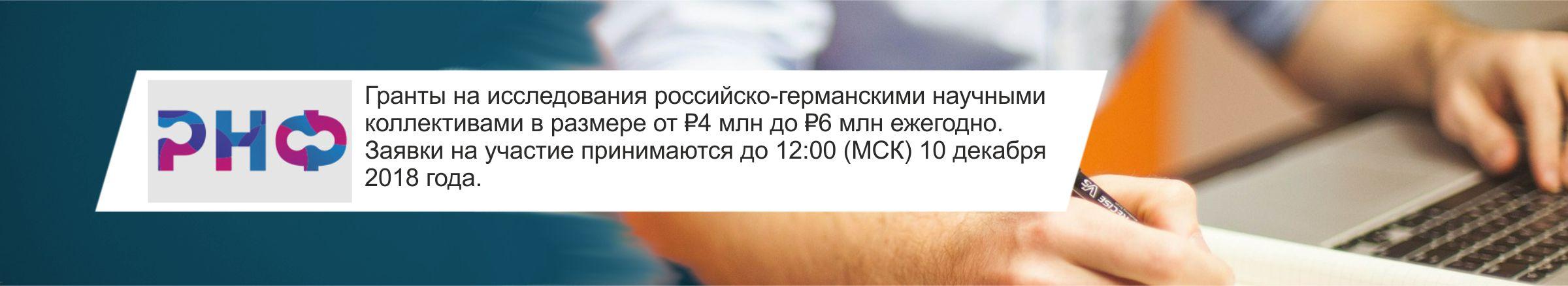 Гранты на исследования российско-германскими научными коллективами