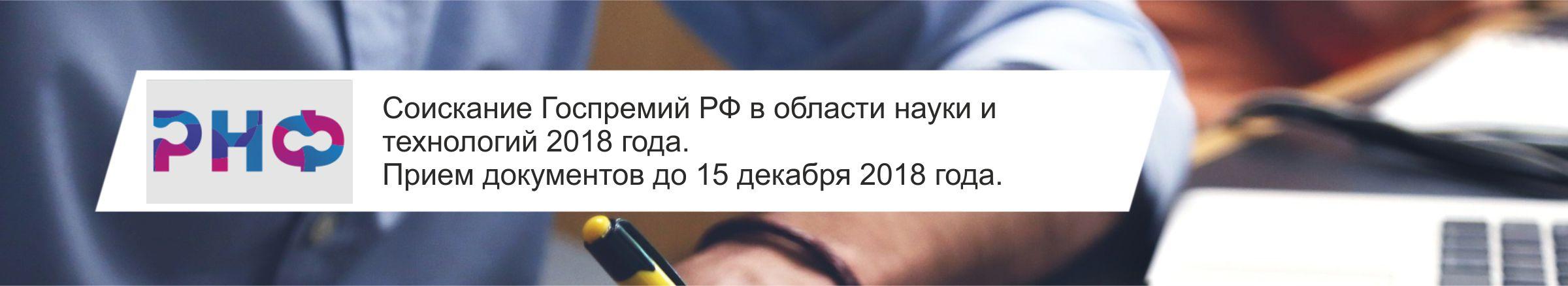 Соискание Госпремий РФ в области науки и технологий 2018 года