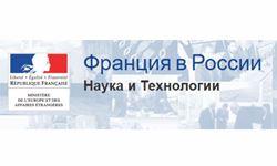 Франко-российская программа мобильности молодых ученых «Вернадский»