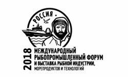 Международный Рыбопромышленный Форум (Global Fishery Forum)