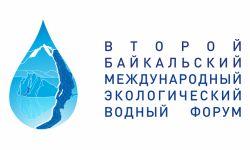 Второй Байкальский международный экологический водный форум