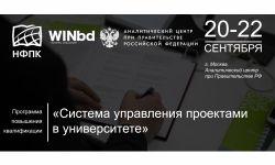ППК «Система управления проектами в университете»