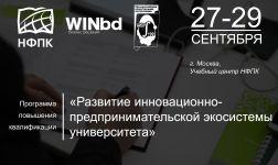 ППК «Развитие инновационно-предпринимательской экосистемы университета»