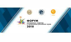 Форум иностранных студентов и выпускников российских вузов – 2018